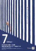 studio salt /青少年のための芝居塾2016公演 「7」2016ver.- 僕らの7日目は、毎日やってくる-