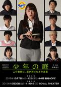 劇団5454 第8回公演「少年の庭」