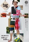 劇団5454 第5回公演「tag」