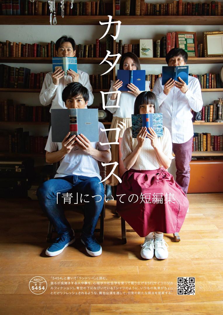『カタロゴス~「青」についての短編集~』