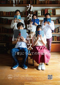 劇団5454 第14回公演『カタロゴス〜「青」についての短編集〜』