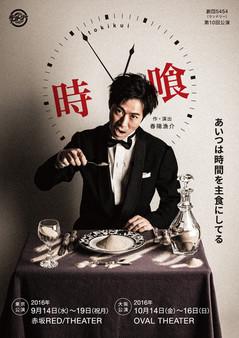 劇団5454 第10回公演「時喰」