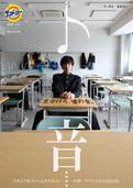 劇団5454 第6回公演「ト音」