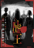 劇団亜劇「嘘王」Aチーム