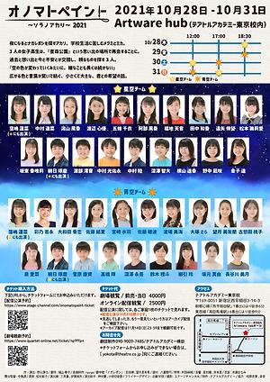 thumbnail_オノマトペイント2021_フライヤー_裏_fix.png