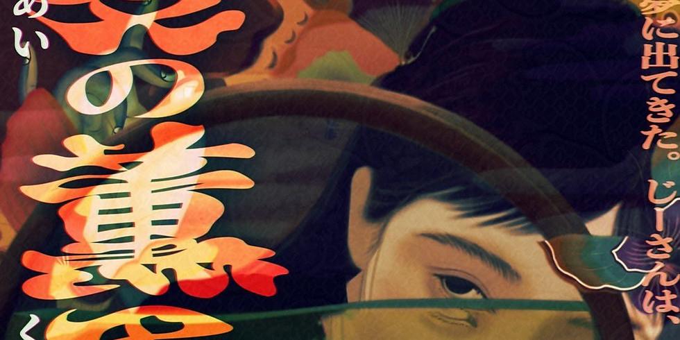 メロトゲニpage.6 「伍愛の薫香」