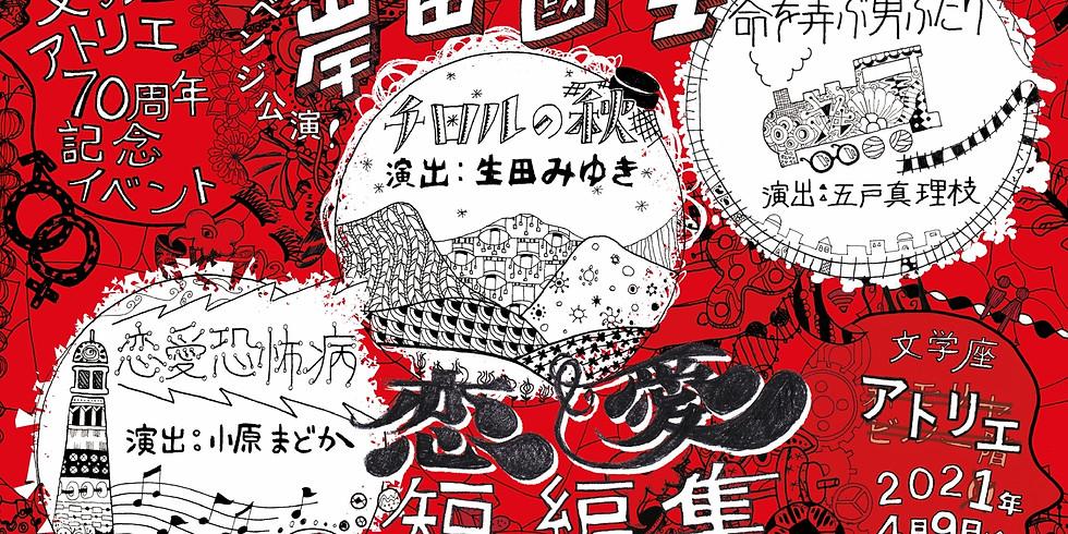 文学座アトリエ70周年記念イベント「岸田國士恋愛短編集」