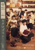 劇団5454 第4回公演『カタロゴス〜「数」についての短編集〜』