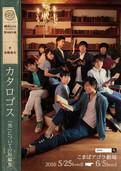 劇団5454 第9回公演『カタロゴス〜「洗」についての短編集〜』