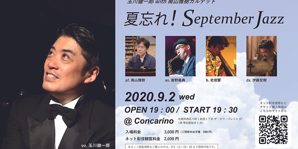 玉川健一郎with南山雅樹カルテット「夏忘れ!September Jazz」