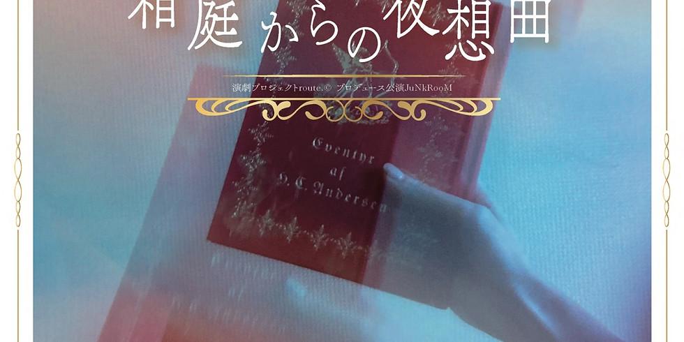 演劇プロジェクトroute.©︎ プロデュース公演 JuNkRooM 『箱庭からの夜想曲』