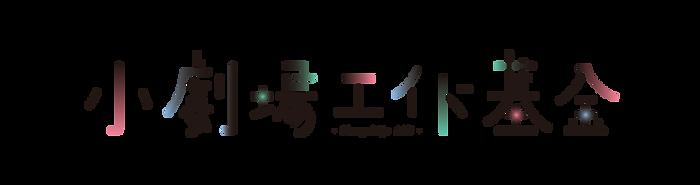shogekijo_aid_logo_yoko.png