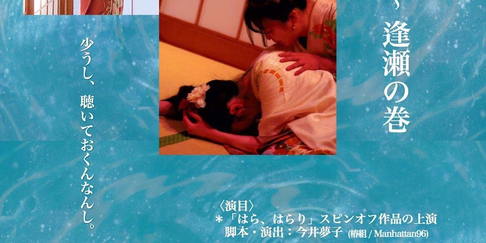 咲匂-SAKO-企画公演『はら、はらり』物語へのいざない~逢瀬の巻