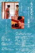 咲匂-SAKO-企画公演『はら、はらり』 物語へのいざない~逢瀬の巻