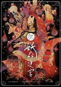ヅカ★ガール 秋月公演「妖花迷宮」白の章