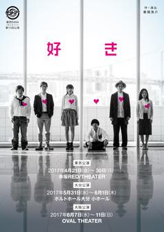 劇団5454 第11回公演「好き」
