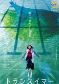 劇団5454 第12回公演「トランスイマー 」
