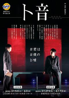 劇団5454 第13回公演「ト音」