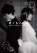 演劇プロジェクトroute.©︎ プロデュース公演 JuNkRooM「ぼくらの箱庭」