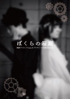 演劇プロジェクトroute.©︎ プロデュース公演 JuNkRooM 「ぼくらの箱庭」