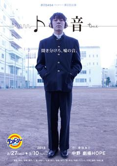 劇団5454 第2回公演「ト音」