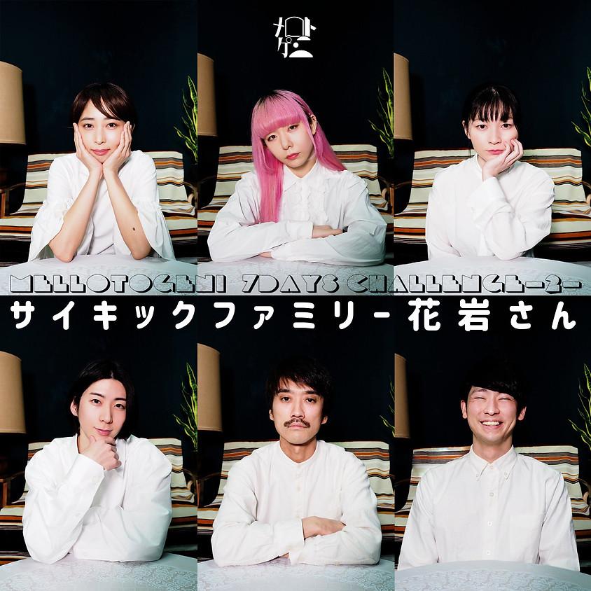 メロトゲニ 7days challenge -2- 「サイキックファミリー花岩さん」2/27 18:00