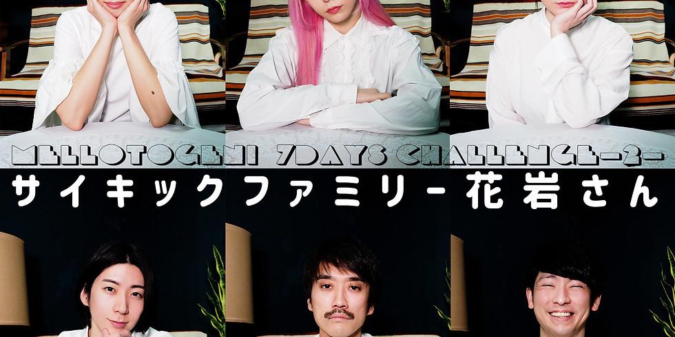 メロトゲニ 7days challenge -2- 「サイキックファミリー花岩さん」2/27 14:00