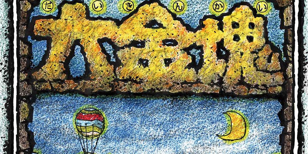 キッズシアター ボクとキミの秘密基地 vol.3 『大金塊』