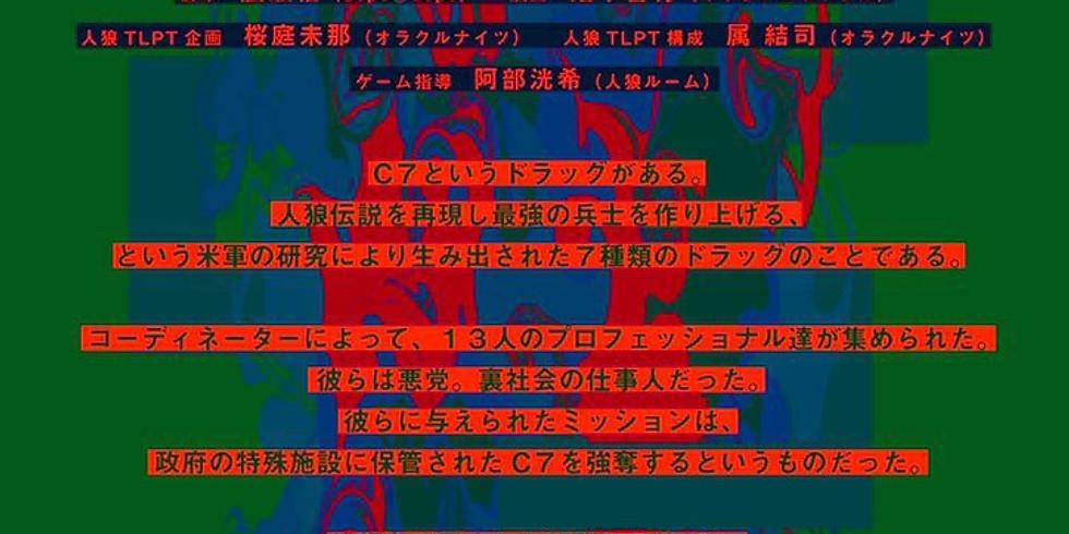 【7/7 19:00】人狼TLPT S「トランスミッション」