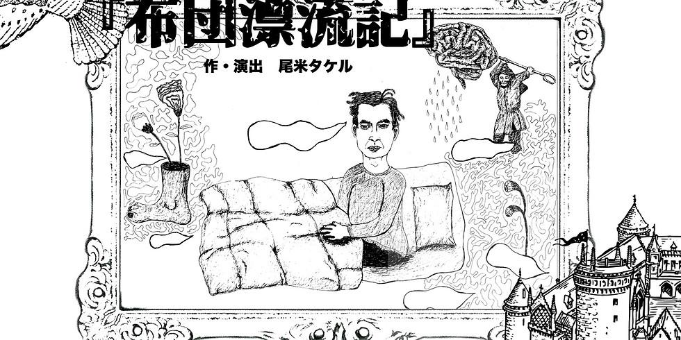 尾米タケル之一座 第12回公演 『布団漂流記』2/26 14:00