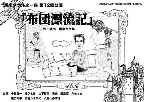 尾米タケル之一座 「布団漂流記」