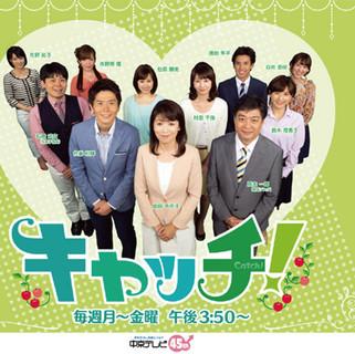 中京テレビ キャッチ.jpg
