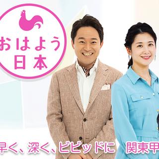 NHK おはよう日本.png