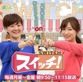 東海テレビ スイッチ.png