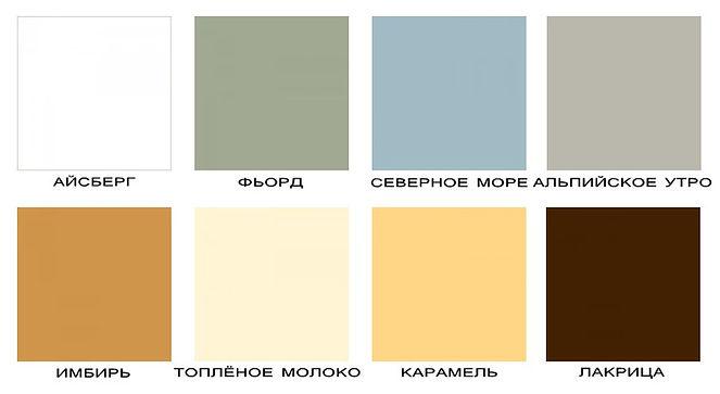 Акватекс Скандик цвета.jpg