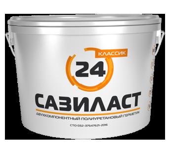 Сазиласт 24 Классик полиуретановый герметик (16,5 кг)