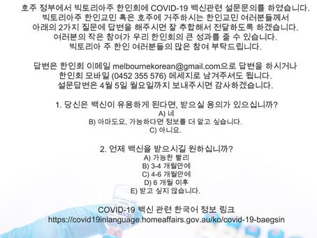 COVID-19 백신 설문조사