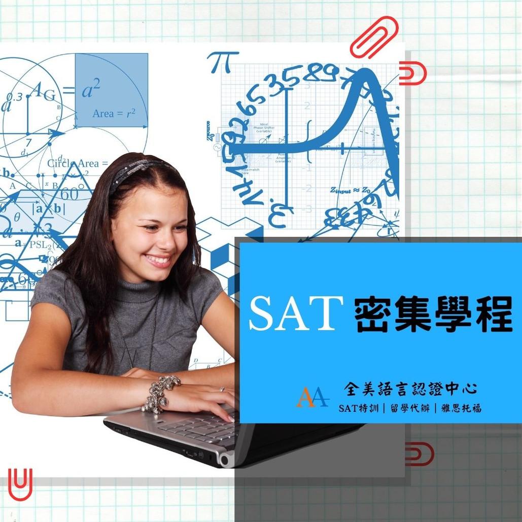 SAT密集學程