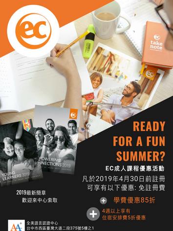 [最新優惠] EC English語言學校