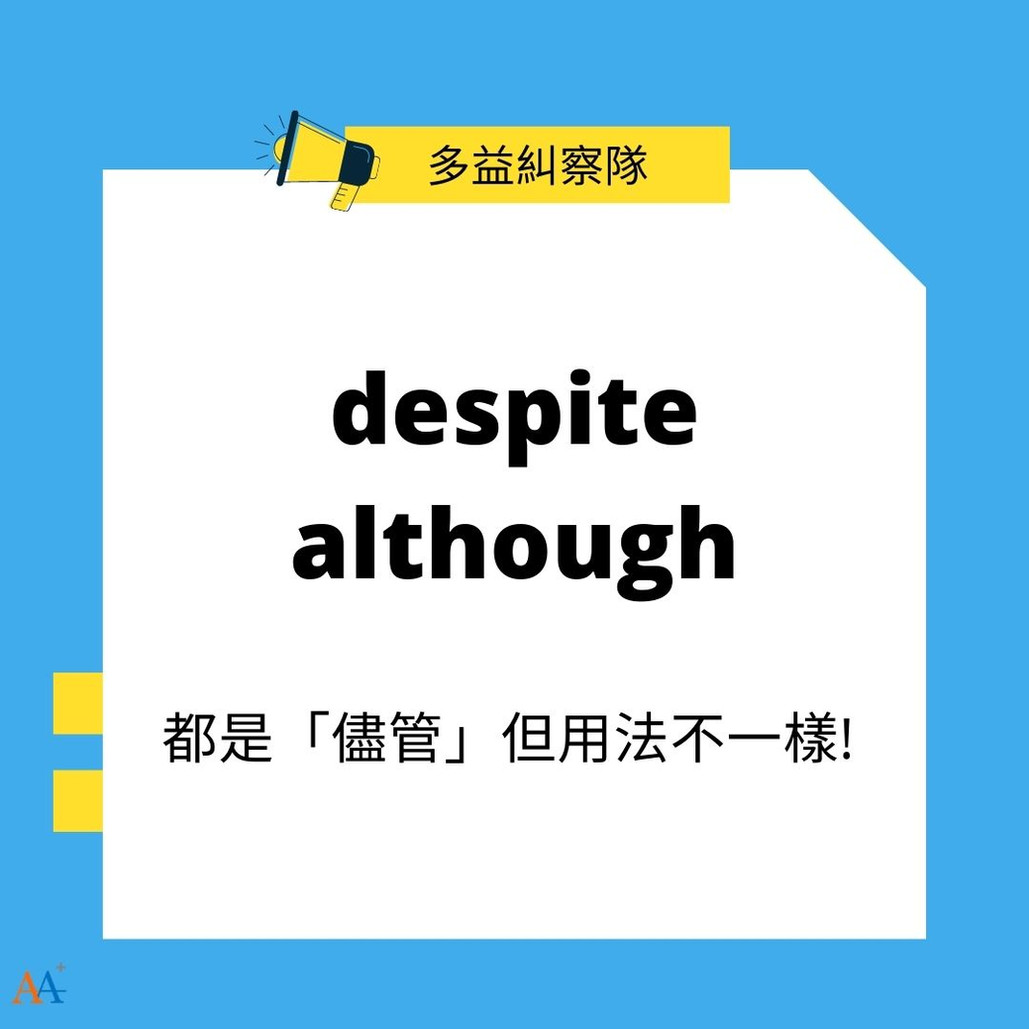 Despite是接原型動詞還是動名詞呢??