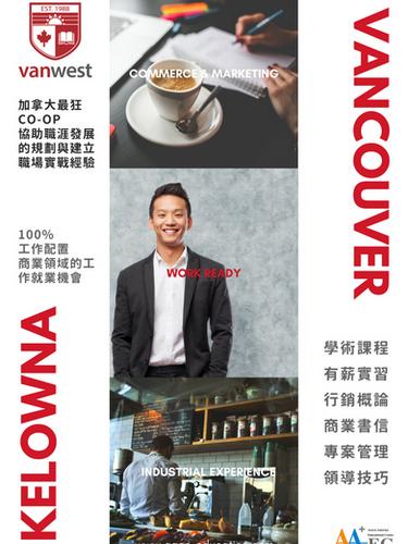 VanWest Flyer