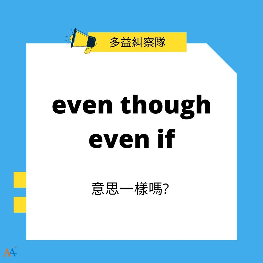 Even though、even if 的區別在哪?
