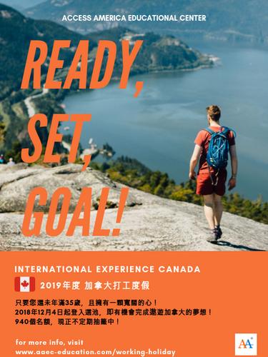[最新消息] 加拿大打工度假2019