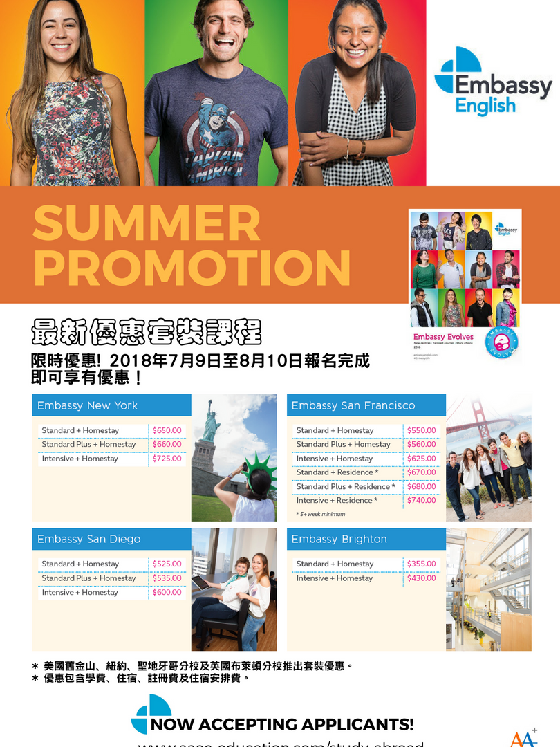 Embassy English Summer Promo