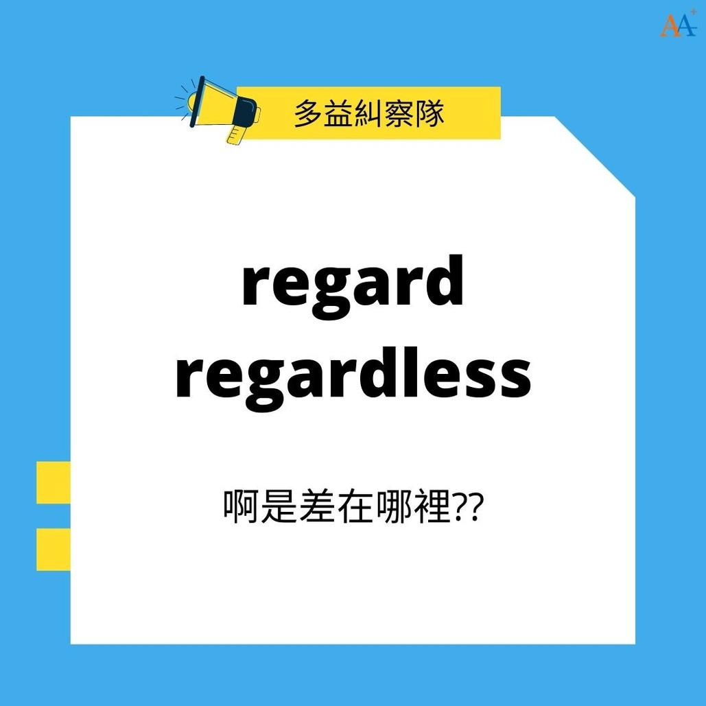 Regard vs Regardless: 阿是差在哪裡?