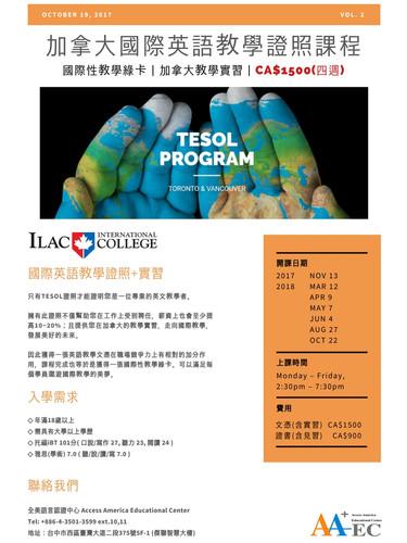 TESOL課程廣告