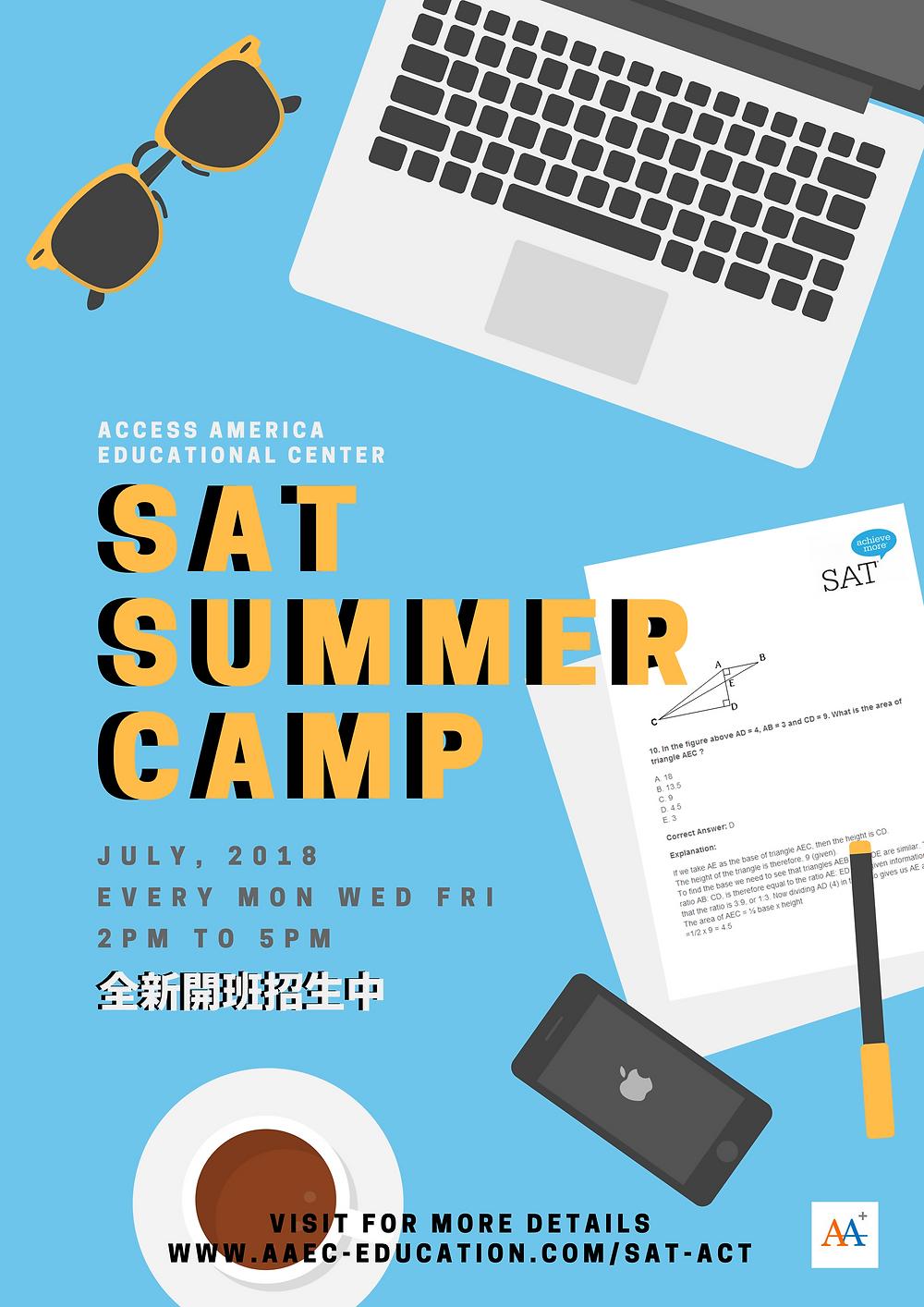 [開班招生] 暑期SAT密集保證班