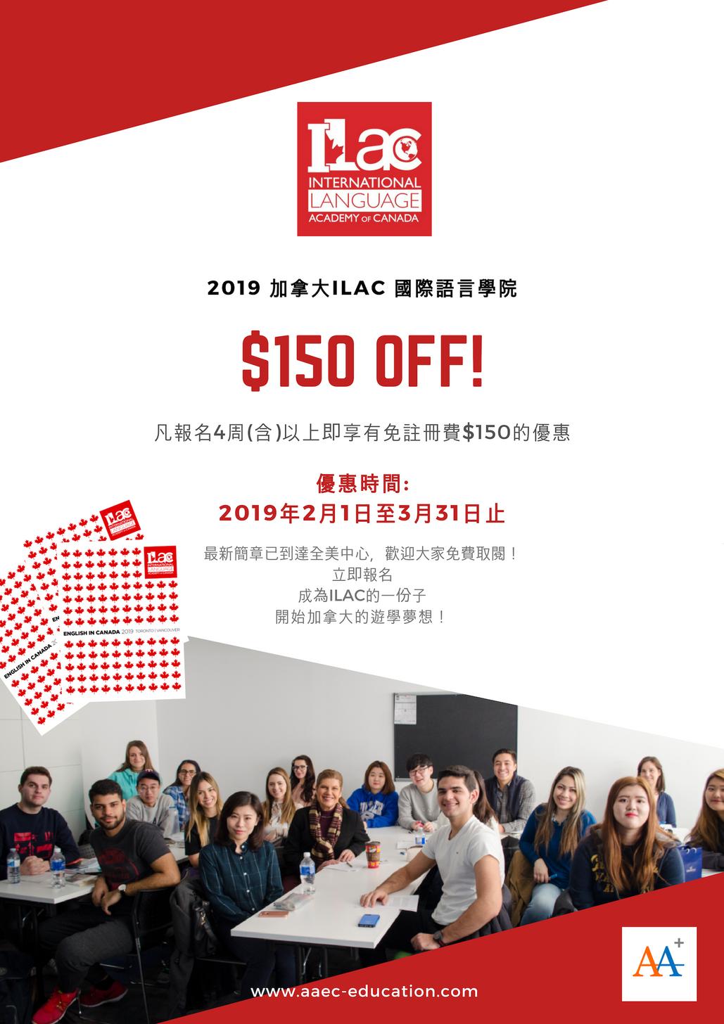 [最新優惠] 加拿大ILAC 國際語言學校