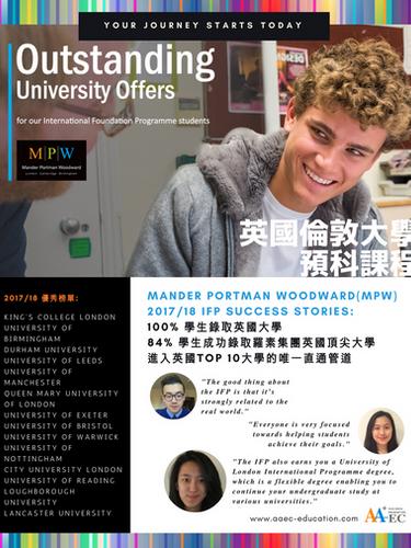 MPW 廣告