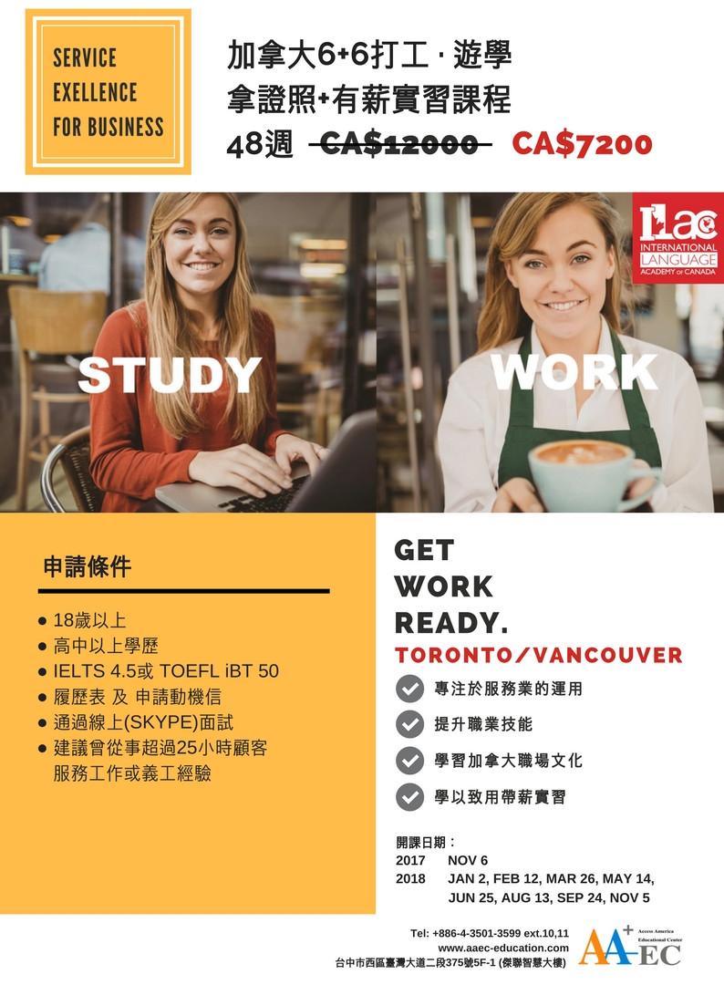 加拿大商業文憑+帶薪實習